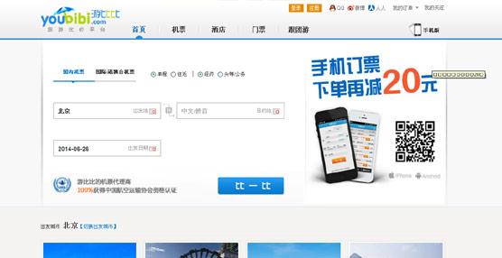 Skyscanner compra el buscador de viajes Youbibi como parte de su plan de expansión en el mercado Asiático