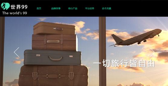 Shijie99 utilizará los servicios de Amadeus con el objetivo de ampliar su presencia en los mercados internacionales