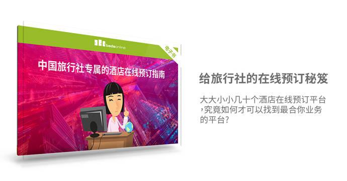 Bedsonline lanza una 'web' para el mercado chino
