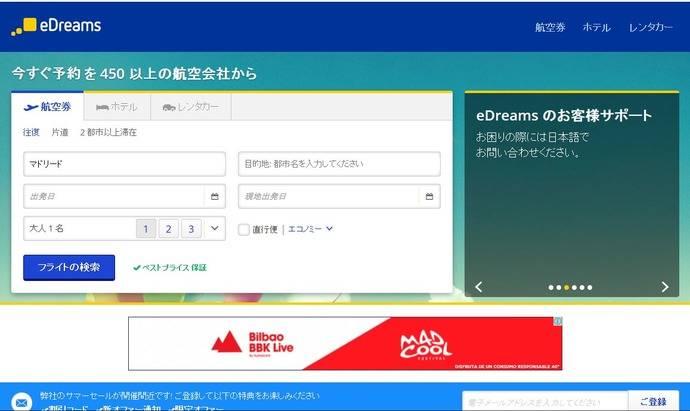 eDreams Odigeo fortalece su presencia en Japón