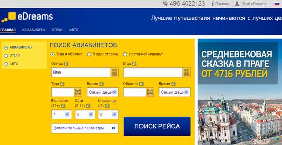 eDreams se expande a Rusia con el objetivo de aprovechar su crecimiento en el comercio 'online' de viajes