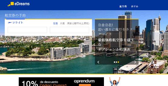 eDreams da continuidad a su plan de expansión internacional con su incorporación al mercado japonés